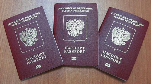 Новые Российские паспорта